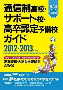 通信制高校・サポート校・高卒認定予備校ガイド 2012-2013年度用