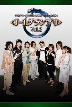 「声優グランプリ」公認!声優界<雀王>決定戦!<J-1グランプリ> Vol.2 [DVD]