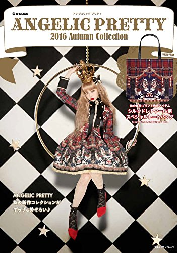 Angelic Pretty 2016 Autumn Collection 大きい表紙画像