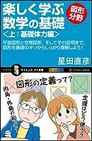 楽しく学ぶ数学の基礎-図形分野-<上:基礎体力編> (サイエンス・アイ新書)