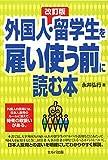 外国人・留学生を雇い使う前に読む本【改訂版】