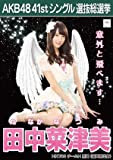 AKB48 公式生写真 僕たちは戦わない 劇場盤特典 【田中菜津美】
