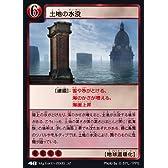 土地の水没 【地球温暖化】 J2-48 (地球環境カードゲーム マイアース シングルカード)