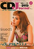 CD Journal (ジャーナル) 2010年 07月号 [雑誌]