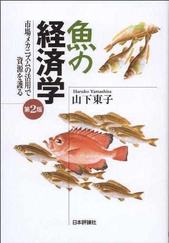 魚の経済学 第2版: 市場メカニズムの活用で資源を護る