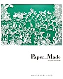 Paper Made ― Art, Craft, and Design ?? 紙から生まれる新しいかたち