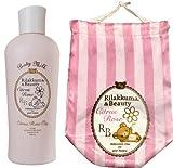 【Amazon.co.jp限定】 リラックマ&ビューティー ボディミルク 180ml オリジナル巾着セット