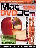 MacでできるDVDコピー―初心者でも簡単・無料ですぐできる! (アスペクトムック)