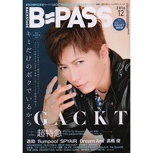 BACKSTAGE PASS (バックステージ・パス) 2016年 12月号