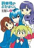 飯田橋のふたばちゃん(2) (アクションコミックス)