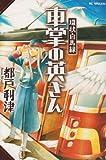 環状白馬線車掌の英さん (花とゆめCOMICSスペシャル)