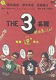 THE3名様 秋は恋っしょ![DVD]