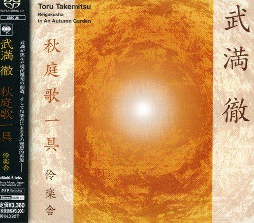 SACD : REIGAKUSHA - Toru Takemitsu:in Autumn Garde