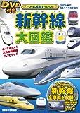 DVD付き 新幹線大図鑑 (DVD付) (こども写真ひゃっか)