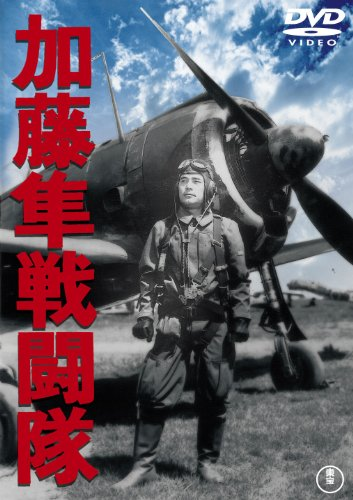 加藤隼戦闘隊【期間限定プライス版】 [DVD]