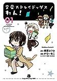 文豪ストレイドッグス わん!(1)<文豪ストレイドッグス わん!> (角川コミックス・エース)