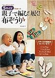 親子で編む!履く!布ぞうり----ベビーからパパまで。5サイズの型紙つき