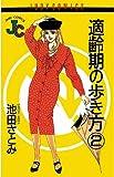 適齢期の歩き方(2) (ジュディーコミックス)