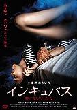 インキュバス 夢に犯された女 [DVD]