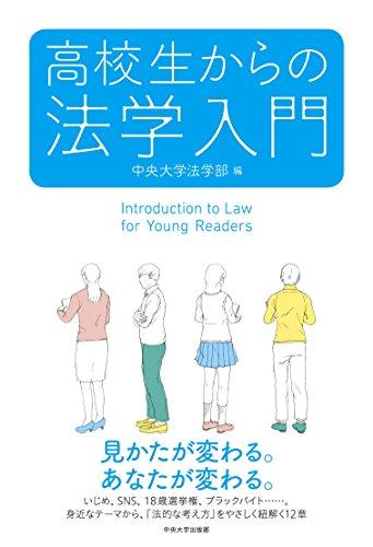 高校生からの法学入門