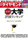週刊ダイヤモンド 2014年 10/18号 [雑誌]