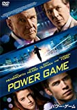 パワー・ゲーム [DVD]
