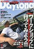 Daytona (デイトナ) 2009年 07月号 [雑誌]