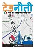 Tradeniti - A Hindi Book on Stock Market...