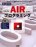 はじめてのAdobe AIRプログラミング―Webアプリケーション技術でデスクトップアプリケーションを作る! (I・O BOOKS)