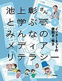 「池上彰さんと学ぶみんなのメディアリテラシー 2 インターネットの便利さ・怖さ 」 学研教育出版