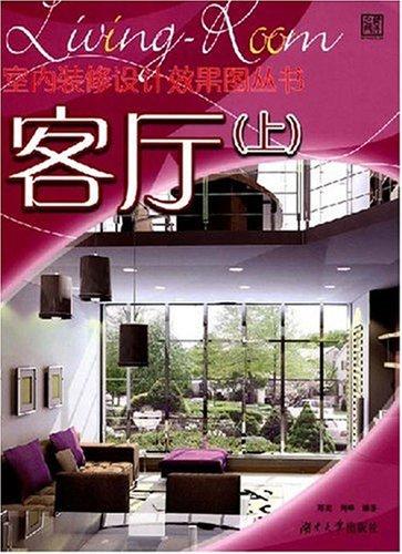 客厅 上 室内装修设计效果图丛书