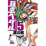 Amazon.co.jp: 弱虫ペダル 5 (少年チャンピオン・コミックス) 電子書籍: 渡辺航: Kindleストア