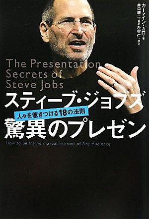スティーブ・ジョブズ 驚異のプレゼン―人々を惹きつける18の法則
