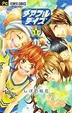 チアフルデイズ 1 (Betsucomiフラワーコミックス)