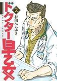 ドクター早乙女(2) (ヤンマガKCスペシャル)