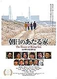 朝日のあたる家[DVD]
