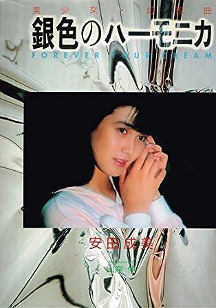 銀色のハーモニカ 安田成美