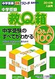 中学受験 救Q箱 2010年入試用 中学受験のすべてがわかるQ&A100