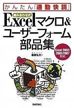 【組み合わせ式】 Excel マクロ&ユーザーフォーム部品集 (かんたん「通勤快読」)