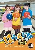 はみらじ!!DVD VOL.2