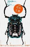 ユリイカ2009年9月臨時増刊号 総特集=昆虫主義