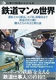 鉄道マンの世界 (洋泉社MOOK)