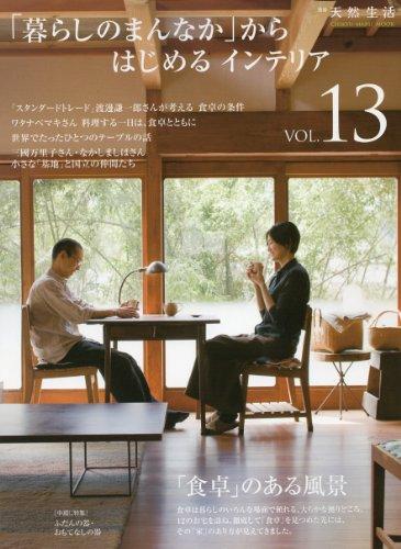 「暮らしのまんなか」からはじめるインテリア (VOL.13) (別冊天然生活―CHIKYU-MARU MOOK) (ムック) (CHIKYU-MARU MOOK 別冊天然生活) (大型本) [大型本]