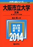 大阪市立大学(文系) (2014年版 大学入試シリーズ)