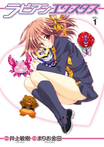 ラビアンエクスタス 1 (ヤングジャンプコミックス) (ヤングジャンプコミックス)