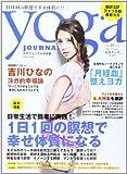 ヨガジャーナル vol.28―日本版 1日1回の瞑想で幸せ体質になる (saita mook)