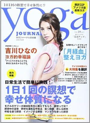 ヨガジャーナル vol.28—日本版 1日1回の瞑想で幸せ体質になる (saita mook)