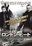 ロンドン・ヒート[DVD]