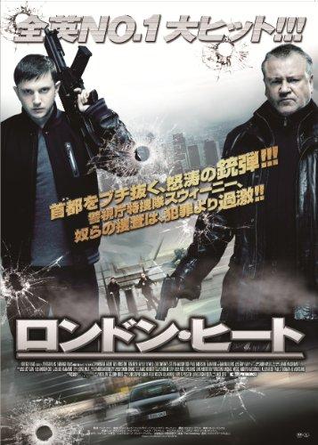 ロンドン・ヒート [DVD]