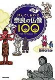 拝んでしあわせ 奈良の仏像100 (商品イメージ)